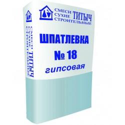 Шпатлевка гипсовая ТИТЫЧ №18, 20кг