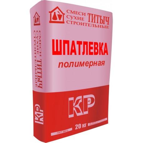 Шпатлевка полимерная ТИТЫЧ-КР, 20кг