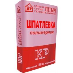 Шпатлевка полимерная ТИТЫЧ-КР кризисная, 20кг