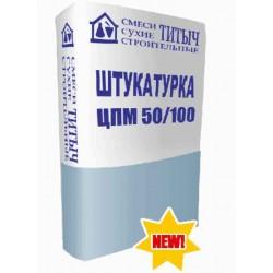 Цементно-песчаная смесь ТИТЫЧ-М100, 25кг