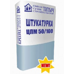 Цементно-песчаная смесь ТИТЫЧ-М50, 25кг