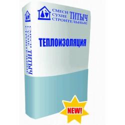 Теплоизоляционный штукатурно-кладочный раствор Титыч — Теплоизоляция, 20кг