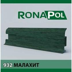 Плинтус Ronapol №932