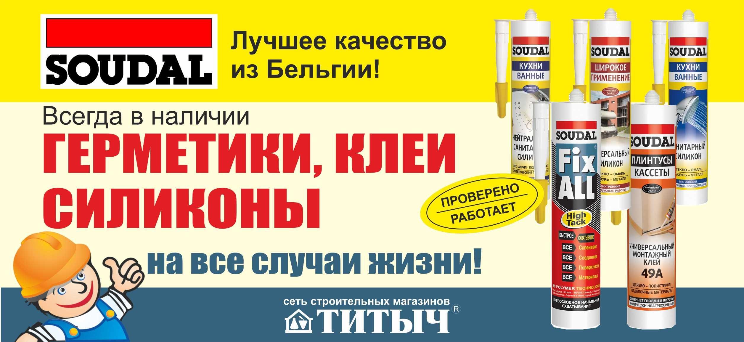 герметики2